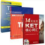 TKT剑桥英语教学能力认证考试教程+TKT剑桥英语教学能力认证考试全真模拟试题+14天攻克KET核心词汇 3本