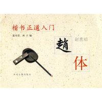 【新书店正版包邮】楷书正道入门--赵体 范有信,西子 中州古籍出版社 9787534829581