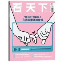 【2021年1月 现货】Vista看天下杂志2021年1月8日第1期总第511期 新冠大变异 郭敬明的抄袭与逆袭 冲绳悲