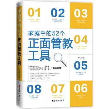 家庭中的52个正面管教工具(pdf+txt+epub+azw3+mobi电子书在线阅读下载)