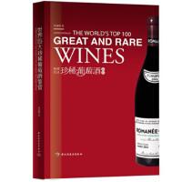 【二手书8成新】世界大珍稀葡萄酒鉴赏 熊建明 中国轻工业出版社