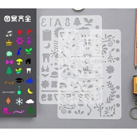 儿童绘画手抄报模板套装镂空画花边工具diy相册小学生画画模具