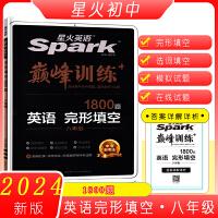 2020版 星火英语Spark �p峰训练 八年级 完形填空 180篇大题量