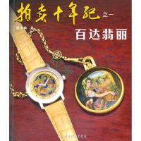 【旧书二手书9成新】拍卖十年记之一:百达翡丽 钟泳麟 9787538173413 辽宁科学技术出版社