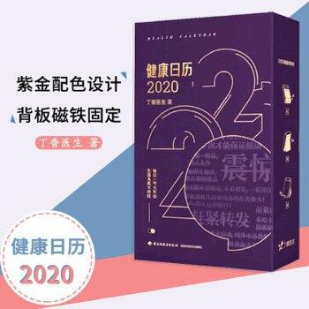 丁香医生健康日历2020 丁香医生健康日历2020 丁香医生健康日历2020