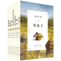 曹文轩文集精华版(共7册)