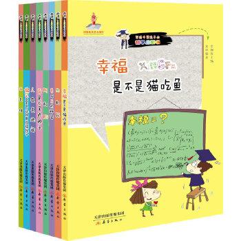 中国哲学启蒙读本(共8册)中国作家协会名家倾情推荐!启发孩子自主思考,专为思想形成关键期孩子准备。讲述来源于生活的人生哲理,培养孩子的大思想和创造力。读哲学,明事理,认世界,让孩子赢在人生起跑线上!