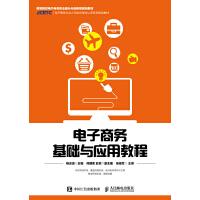 电子商务基础与应用教程
