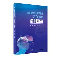 �X白�|�w�S�W�j3D智能解剖�D�V