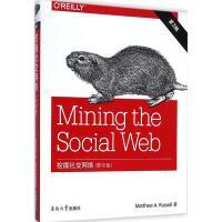 挖掘社交网络(第2版,影印版) (美)罗塞尔(Matthew A. Russell) 著