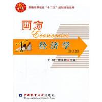 【正版二手书9成新左右】西方经济学 王健,修长柏 中国农业大学出版社