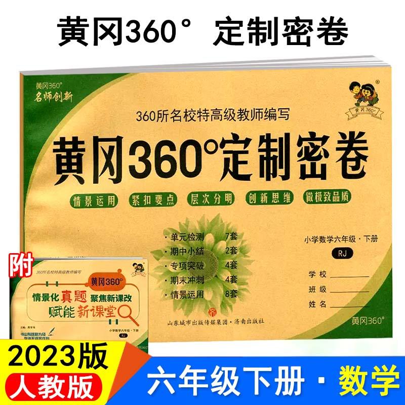 2020版 黄冈360°定制密卷六年级数学下册(配人教版RJ) 6年级数学试卷 360试卷黄冈试卷 黄冈360°定制密卷六年级数学下册(配人教版RJ)
