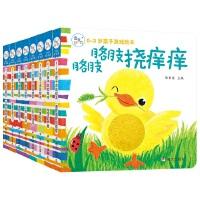 0-3岁亲子游戏绘本(套装共8册)