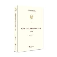 马克思主义文本视域下的社会主义(哲学卷)(马克思诞辰200周年纪念文库)(团购电话 4001066666-6)
