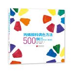 丙烯颜料调色方法500例