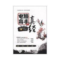 【正版二手书9成新左右】电脑高手真经(超值实战版 刘益杰,杨小丽 中国铁道出版社