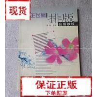 【旧书二手书9成新】方正飞腾排版应用教程 吴岚 主编 电子工业出版社9787121008610