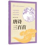 唐诗三百首,傅璇琮,郝歆 编著,中华书局有限公司,9787101117738