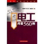 电工问答560例 程康明,寿之光,潘建伟 上海科学技术出版社 9787532384112