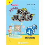 2019年春季 黄冈小状元・数学基本功  四年级(下)R 人教版