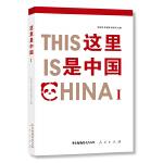 《这里是中国Ⅰ》(中文版)