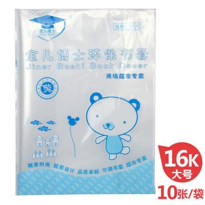 金儿博士 16K环保书套(10张/包)小学生课本包书膜 保护套 加厚透明书皮 塑料防水书套 JE-0402 当当自营