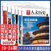 国家人文历史2021年7月上第13期 史记阅读攻略人文历史期刊杂志