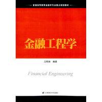 【正版二手书9成新左右】金融工程学 王明涛 上海财经大学出版社