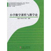 【正版二手书9成新左右】小学数学课程与教学论 戴莹,刘东芝,张莉著 世界图书出版公司