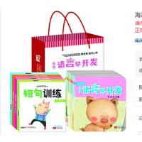 海润阳光・宝宝语言早开发系列(礼品装共14册 语言书10本 语言卡4盒) [0-6岁]