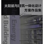 太阳能与建筑一体化设计方案作品集9787112153411中国建筑工业出版社