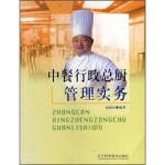 中餐行政总厨管理实务 赵建民 辽宁科学技术出版社 9787538140309