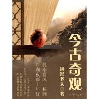 古典传奇:今古奇观(十七)