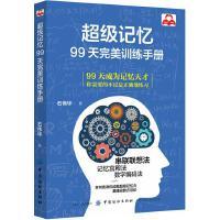 超级记忆:99天完美训练手册