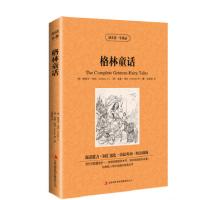 格林童话 中英对照 中文版 英文版 世界文学双语名著 格林童话 中英英汉对照名著 青少版双语书 正版 书籍 读名著学英