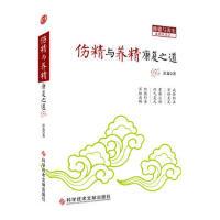 【正版二手书9成新左右】与康复之道 彭鑫 科技文献出版社
