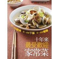 现货 台湾原版  十年��****家常菜 美食烹饪书籍