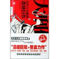 【正版二手书9成新左右】黑背书系第三辑:(全两册 绘画:黑背 中国画报出版社