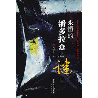 【二手正版9成新包邮】永恒的潘多拉盒之谜 吴灿新 9787536064805 花城出版社