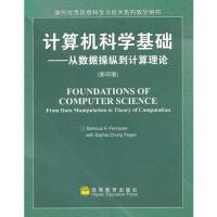 【旧书二手书9成新】计算机科学基础--从数据操纵到计算理论(影印版) (美)弗若赞,(美)费甘 97870401554