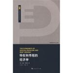 特权和寻租的经济学,[美] 图洛克(Tullock Gordon),王永钦,丁,上海人民出版社,97872080735