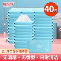 【发30包】可爱多 婴儿手口柔湿巾宝宝儿童便携独立包装湿巾纸 10抽*30包jjg-红星照耀中国 5Z