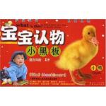 当天发货正版 宝宝认物小黑板:小鸭(适合年龄1岁) 陈敏 广东省出版集团,广东经济出版社 9787807288879中