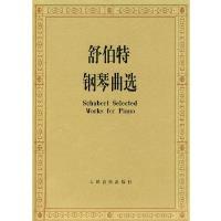 舒伯特钢琴曲选 陈舒华 编 人民音乐出版社 9787103036631