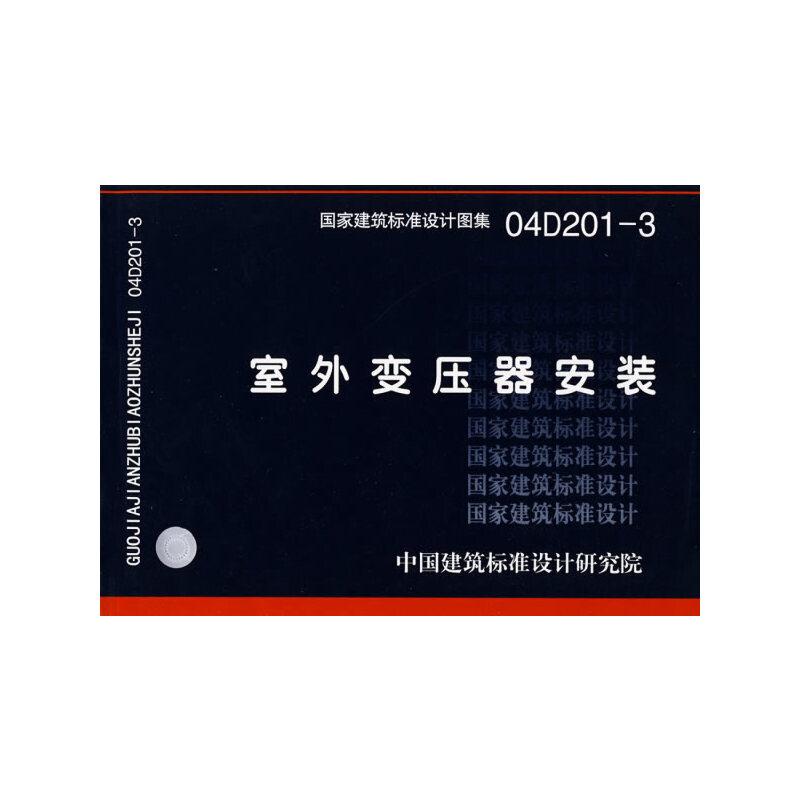04D201-3室外变压器安装(国家建筑标准设计图集)—电气专业