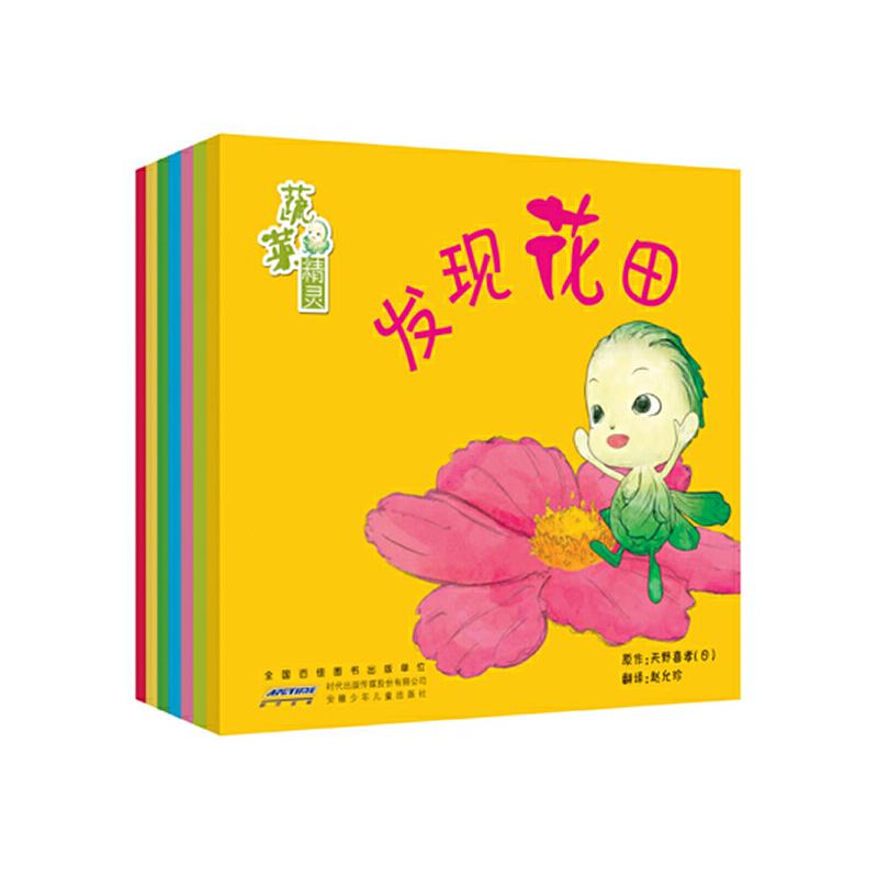 蔬菜精灵 (全7册)