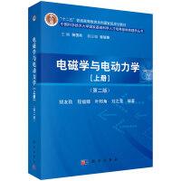 电磁学与电动力学(上册)(第二版)