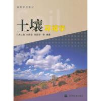 【二手书8成新】土壤环境学 王红旗 高等教育出版社