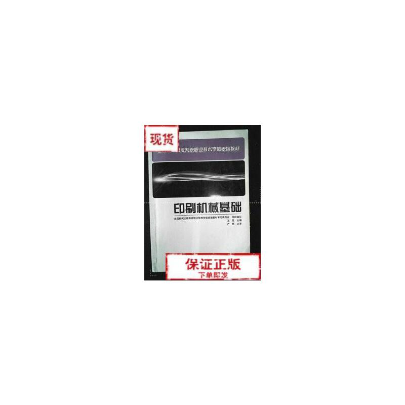 【旧书二手书9成新】全国新闻出版系统职业技术学校统编教材:印刷机械基础 王芳 印