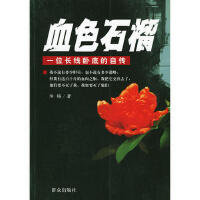 血色石榴――一位长线卧底的自传 9787501425501 阳梅 群众出版社